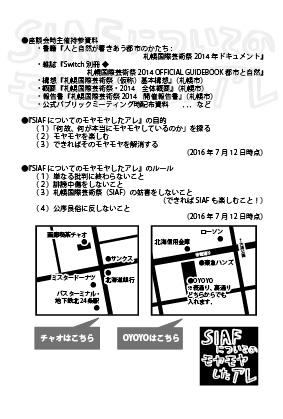 2/18-2/21 座談会うら