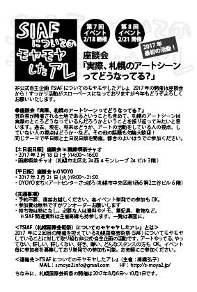 2/18-2/21 座談会おもて