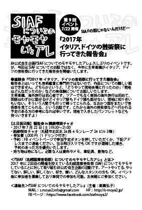 2017007報告会