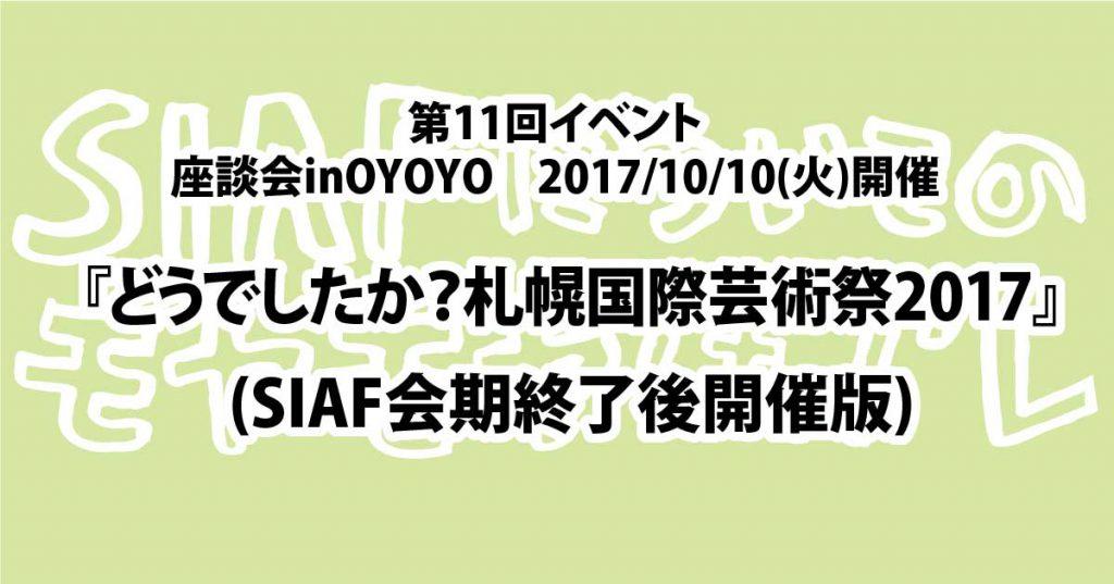 201710座談会FB
