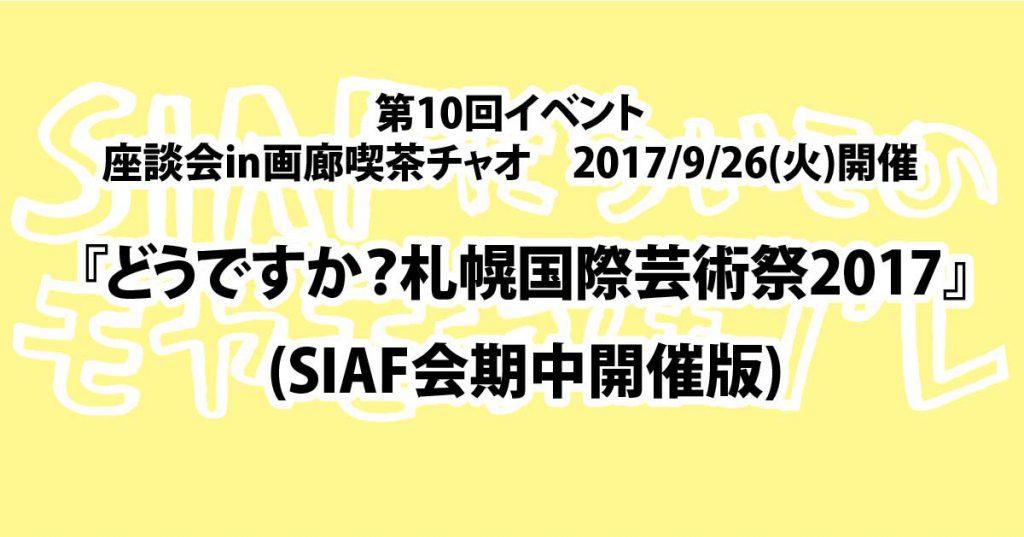 201709座談会FB